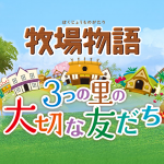 Story of Seasons: Precious Friends of Three Villages