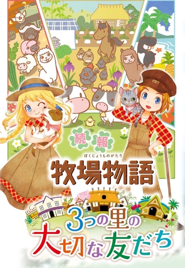 Story of Seasons : Precious Friends of Three Villages