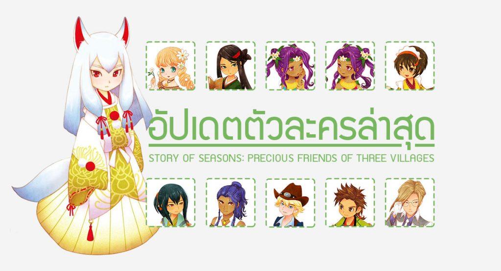 อัปเดตตัวละครใน Story of Seasons: Precious Friends of Three Villages