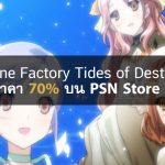 Rune Factory Tides of Destiny 70% off