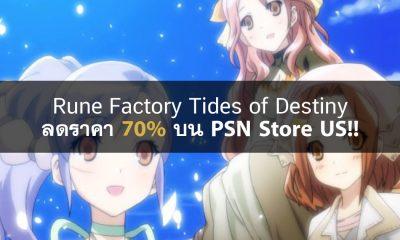 Rune Factory Tides of Destiny 70% off
