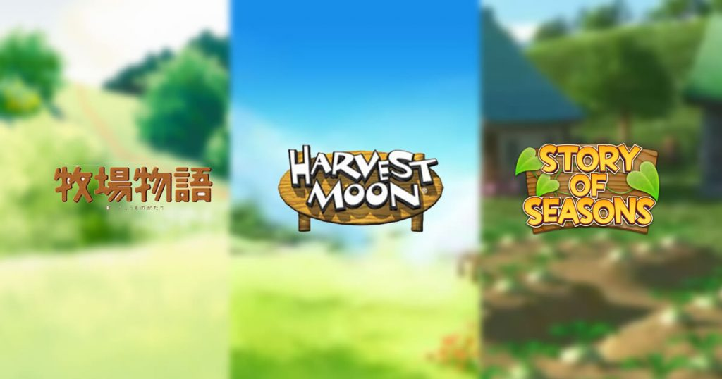 Bokujō Monogatari x Harvest Moon x Story of Seasons