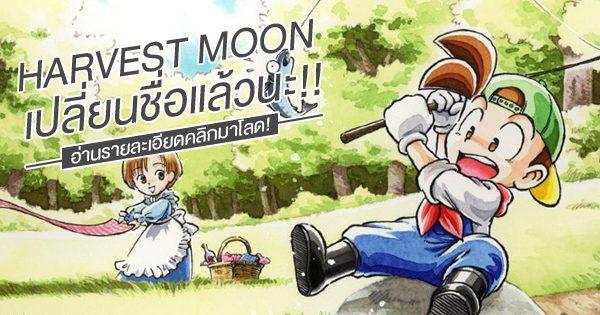 Harvest Moon เปลี่ยนชื่อแล้วนะ!! อ่านรายละเอียดคลิกมาโลด