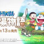 Doraemon: Nobita no Bokujou Monogatari release on 13 June 2019