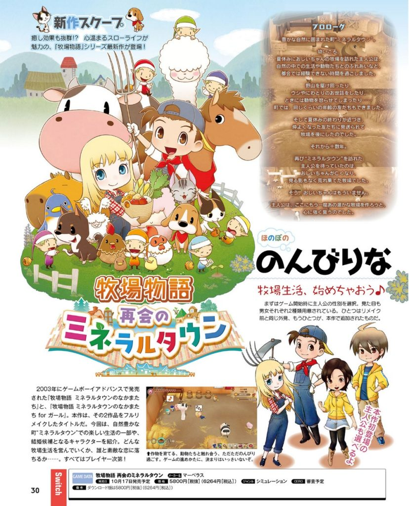 Famitsu scan 2019-07-08 - Story of Seasons: Friends of Mineral Town - page 01
